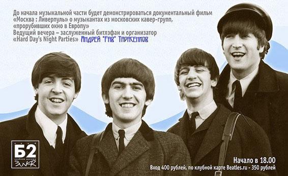 Фестиваль «9лет beatles.ru» соберет лучшие отечественные группы, исполняющие песни ливерпульской четверки