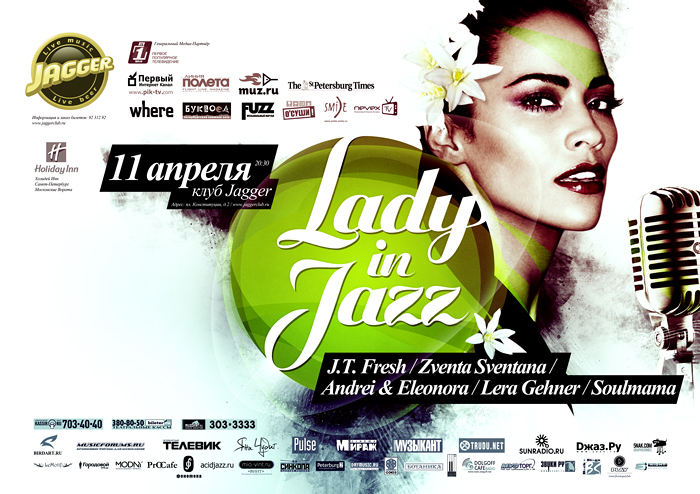 Третий фестиваль Lady In Jazz в Петербурге