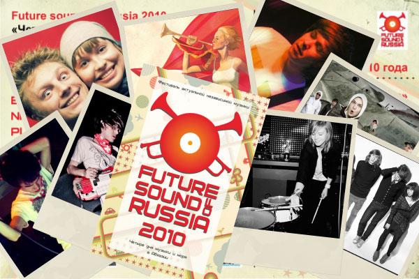Еще один фестиваль отменен: Future Sound ofRussia