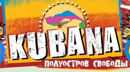 Выиграй призы отфестиваля Кубана иканала «A-ONE» внашем конкурсе