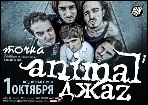 Animal Джаz сбольшим сольником выступят вМоскве