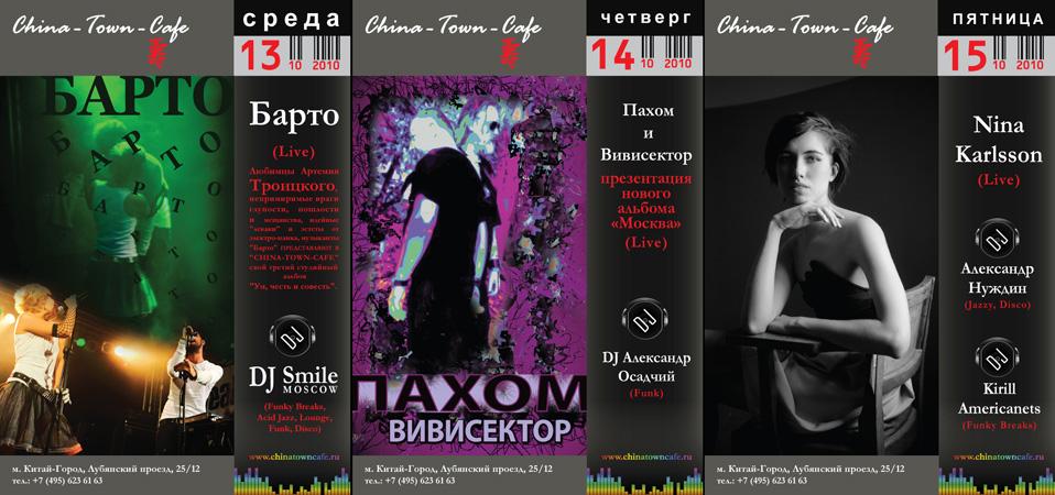 Вновом «China-Town-Cafe» вМоскве выступят Барто, Нина Карлссон иПахом иВивисектор