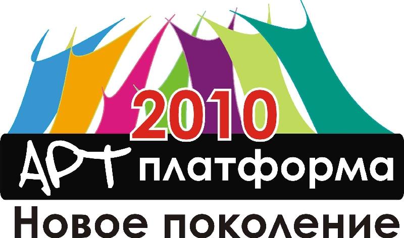 Арт-Платформа 2010— Новое поколение