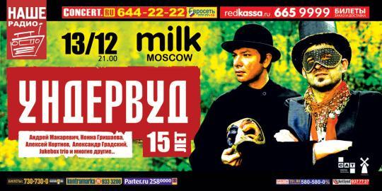 Группа Ундервуд отпразднует 15-летие концертом вМоскве