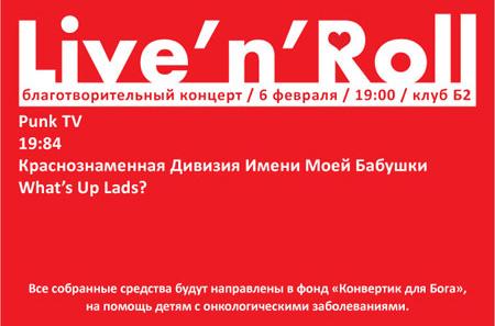 Инди-группы сыграют вМоскве наблаготворительном концерте Live'n'Roll