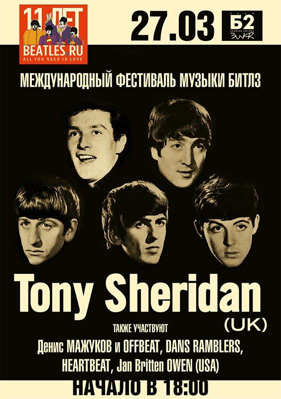 Beatles.ru отметят 11-летие вмосковском клубеБ2