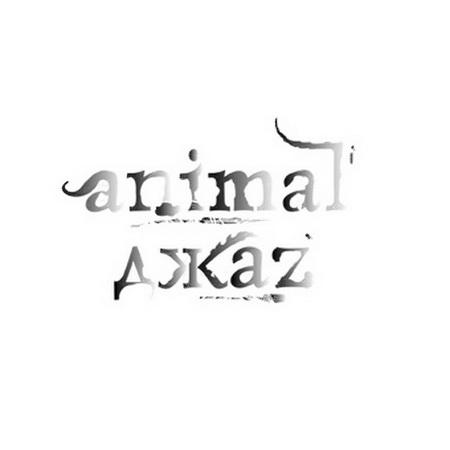 Animal ДжаZ выпустили новый альбом