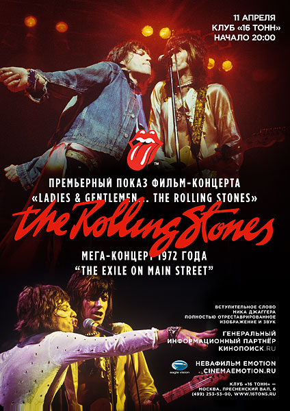 ВМоскве покажут фильм-концерт Rolling Stones 1972 года