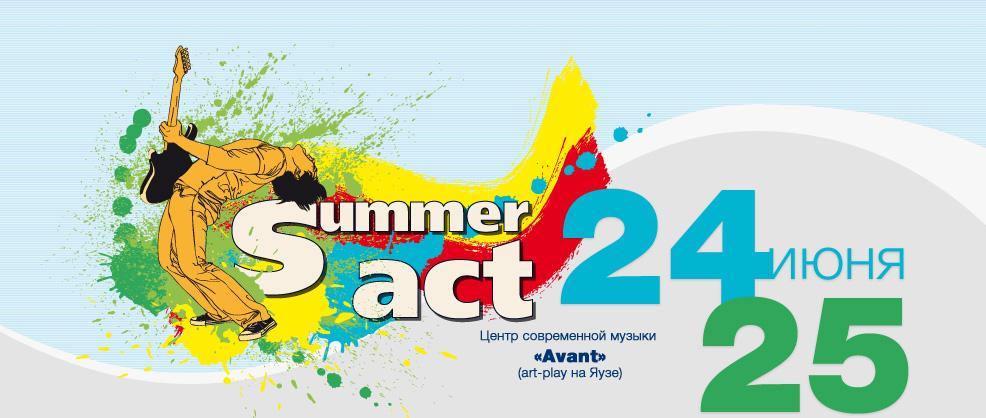Фестиваль независимой музыки «Summer Act 2011» пройдет вМоскве