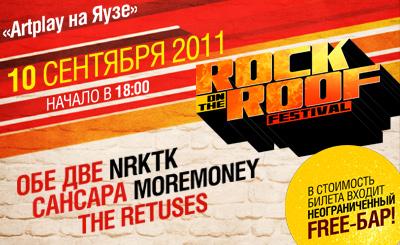 Выиграй билет нафестиваль накрыше ROCK onthe ROOF вМоскве