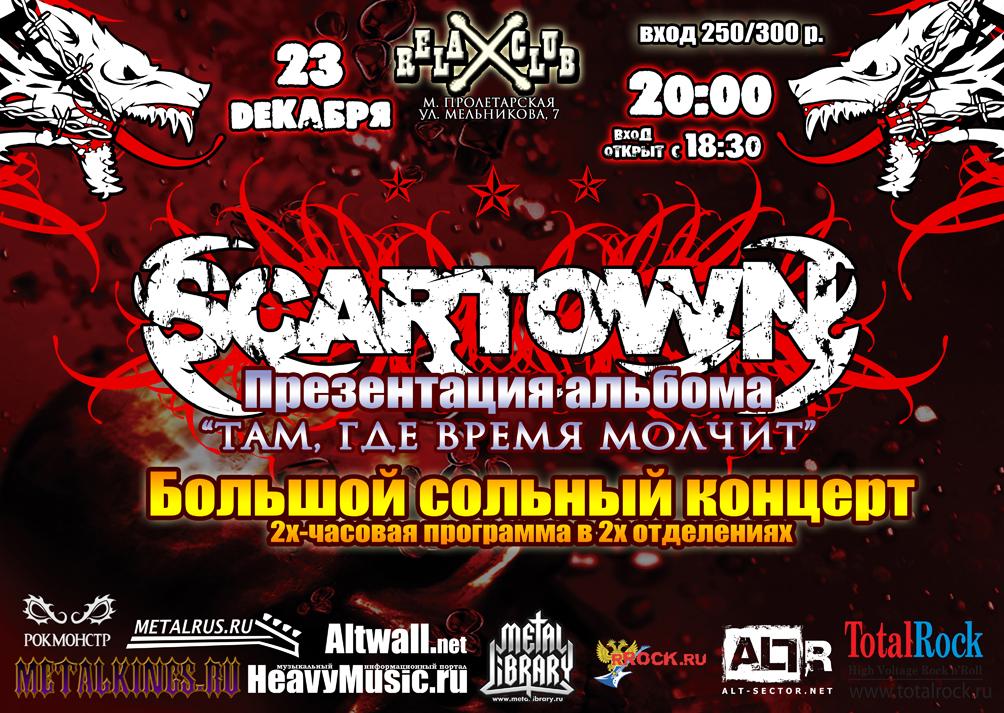 Российская modern metal/metalcore группа Scartown презентует новый альбом