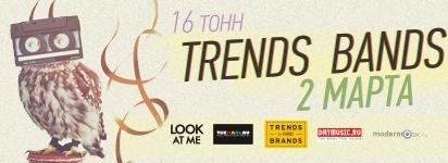 Фестиваль живой музыки Trends Bands встоличных «Тоннах» пройдет вночь насубботу