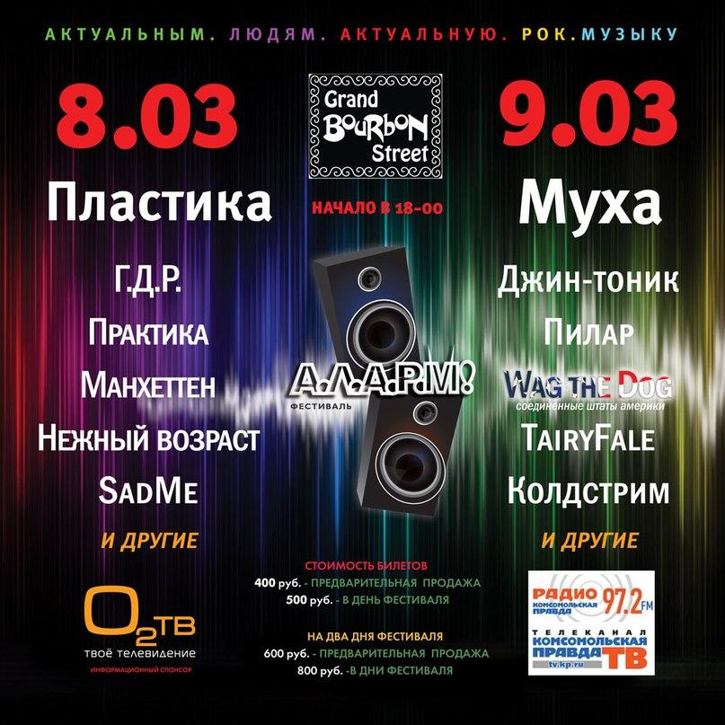 Фестиваль рок-музыки A.L.A.R.M. пройдет впраздничные дни вМоскве