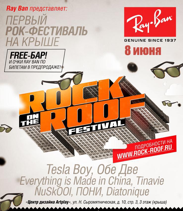 Победители конкурса «Rock OnThe Roof», выигравшие билеты названы