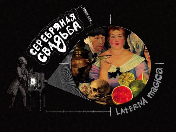 Замкнутый круг «любовь— смерть— смысл жизни» вальбоме фрик-кабаре-бэнда Серебряная свадьба «Laterna magica»