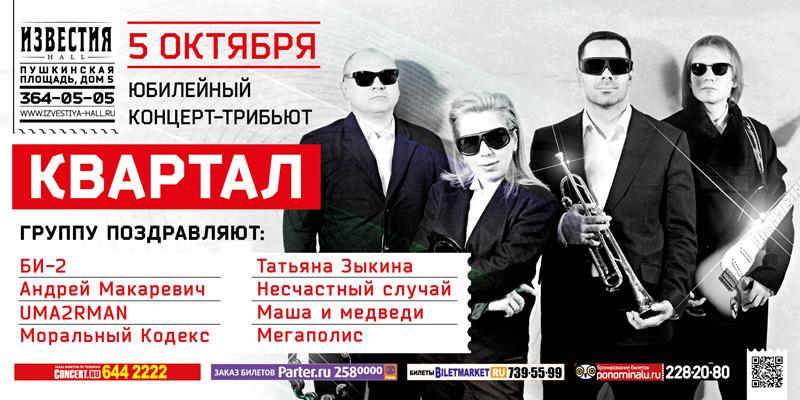 Квартал отметят 25-летие вмосковском клубе Известия Hall
