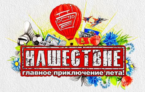 Билеты наНашествие 2013 поступили впродажу