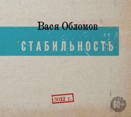 Вася Обломов— Стабильность (2012)