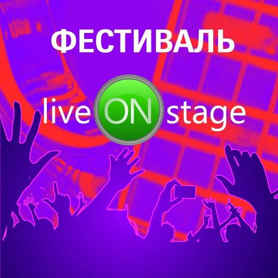В«Экспоцентре» наКрасной Пресне пройдет фестиваль «liveONstage»