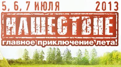 Нашествие 2013: фестиваль вгод юбилея «Нашего Радио» вновь собирает всех наших под Тверью