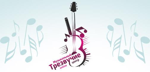 Музыкальный центр «Трезвучие»: музыкальная грамота для детей ивзрослых