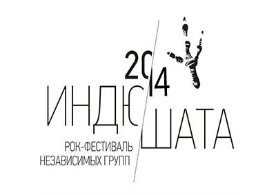 Фестиваль «Индюшата 2014» объявил остарте приема заявок