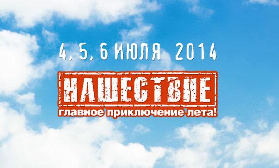 Еще раз про Нашествие, которое знают все! Фестиваль пройдет с4по6июля вТверской области