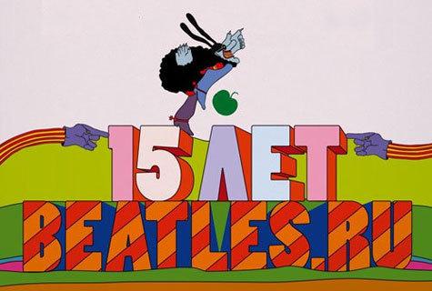 Ежегодный фестиваль музыки Beatles пройдет вМоскве