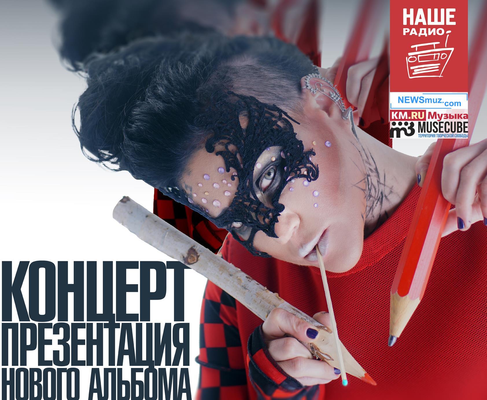 Линда презентует вМоскве новый альбом «Карандаши испички»