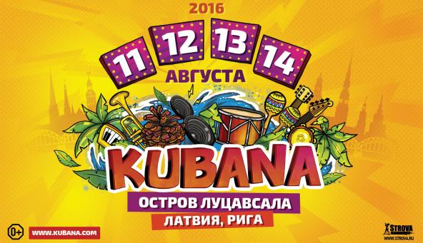 Стали известны даты фестиваля Kubana-2016