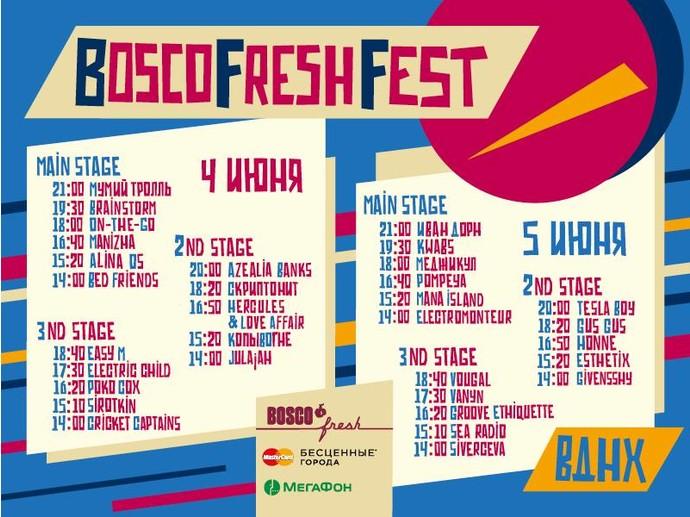 ����� �������� ������ ���������� �Bosco Fresh Fest 2016�