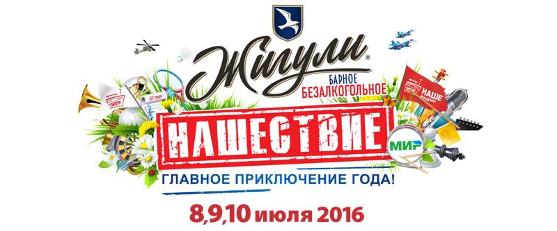Главный рок-фестиваль страны «НАШЕСТВИЕ-2016» пройдет виюле