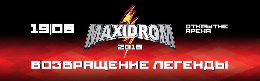 Вход надве изтрех сцен Максидрома будет абсолютно бесплатным