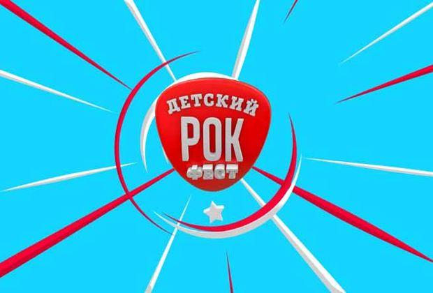 ВУфе пройдет детский рок-фестиваль