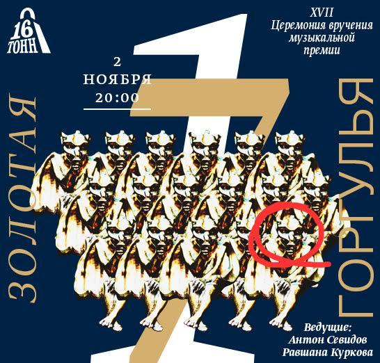 Вклубе «16Тонн» состоится XVII Церемония вручения независимой музыкальной премии «Золотая Горгулья». Самая несерьезная извсех серьезных премий вмире