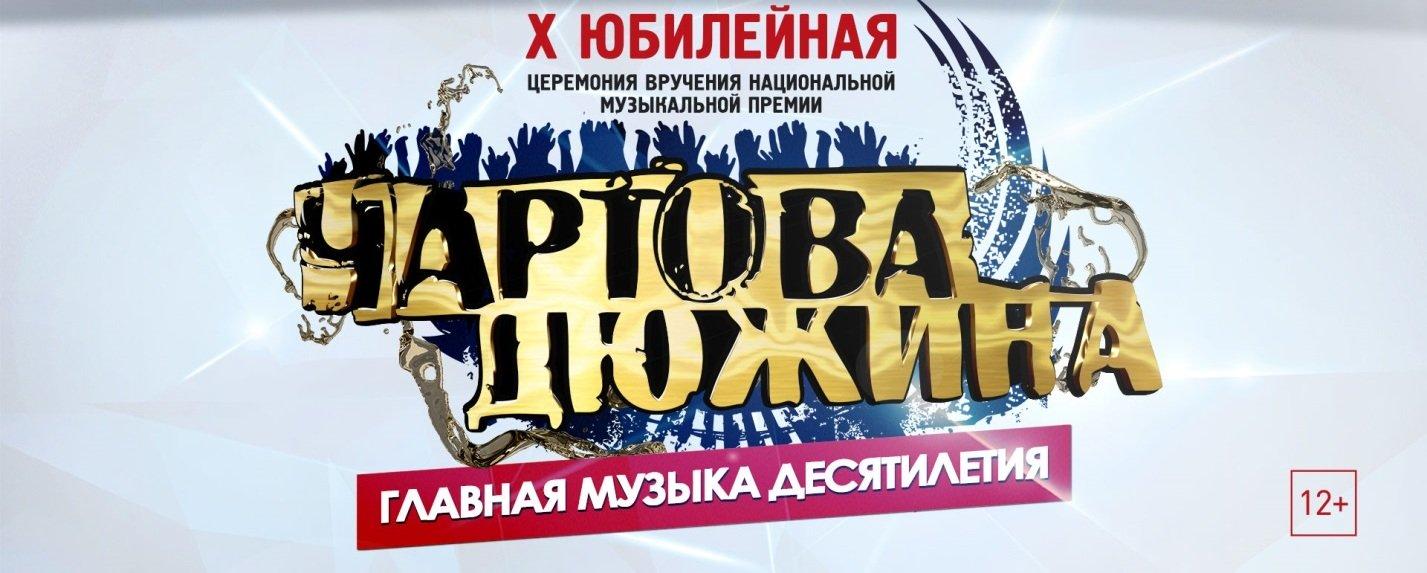 Объявлены пятёрки номинантов премии «Чартова Дюжина». Слушаем ирассуждаем