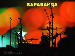 Барабанда - презентация альбома «Настоящий» (фотоотчет)