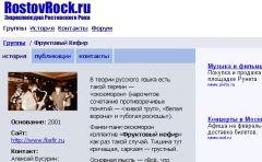 Энциклопедия Ростовского Рока