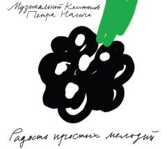 Музыкальный Коллектив Петра Налича. Дебютный альбом «Радость Простых Мелодий»