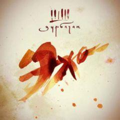 Группа «Зурбаган»— дебютный альбом «ЭХО»