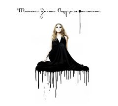 Татьяна Зыкина: «Ощущение Реальности». Нормальный альбом нормальной певицы