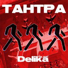 Тантра выпустила дебютный альбом