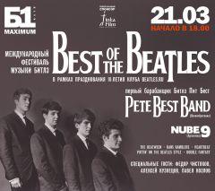 ВМоскве пройдет международный фестиваль музыки Beatles