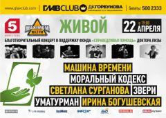 Благотворительный концерт вподдержку Фонда «Справедливая помощь» Елизаветы Глинки— «ЖИВОЙ»