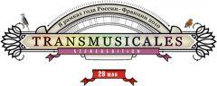 Фестиваль Transmusicales врамках проекта Stereoleto пройдет вСанкт-Петербурге