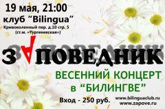 «Заповедник» сыграет весенний концерт вмосковском клубе «Билингва»