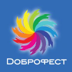 Выиграть билет нановый фестиваль ДоброФест вЯрославле можно внашем конкурсе!