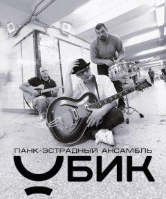 Панк-эстрадный ансамбль Убик впервые выступит вМоскве