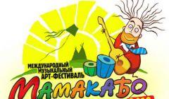 Выбери варианты правильных ответов— ивыиграй билет нафестиваль Мамакабо 2010