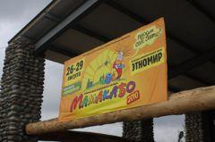Фестиваль Мамакабо-2010 открывается сегодня вЭТНОМИРе